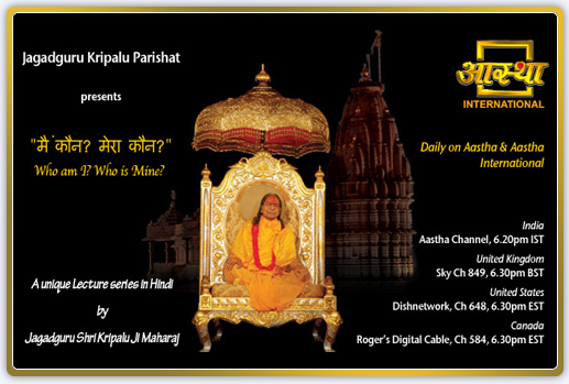 TV Lectures of Jagadguru Shri Kripalu Ji Maharaj | Radha